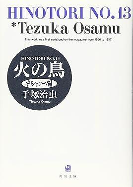 Hinotori N0. 13 [In Japanese Language]