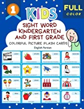 Sight Word Kindergarten and First Grade Colorful Picture Flash Cards English Persian: Learning to read basic vocabulary ca...