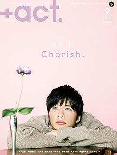 +act. ( プラスアクト )—visual interview magazine 2019年 9月号