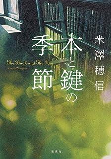 书和钥匙的季节 2018年新作 日文原版 本と鍵の季節 米泽穗信
