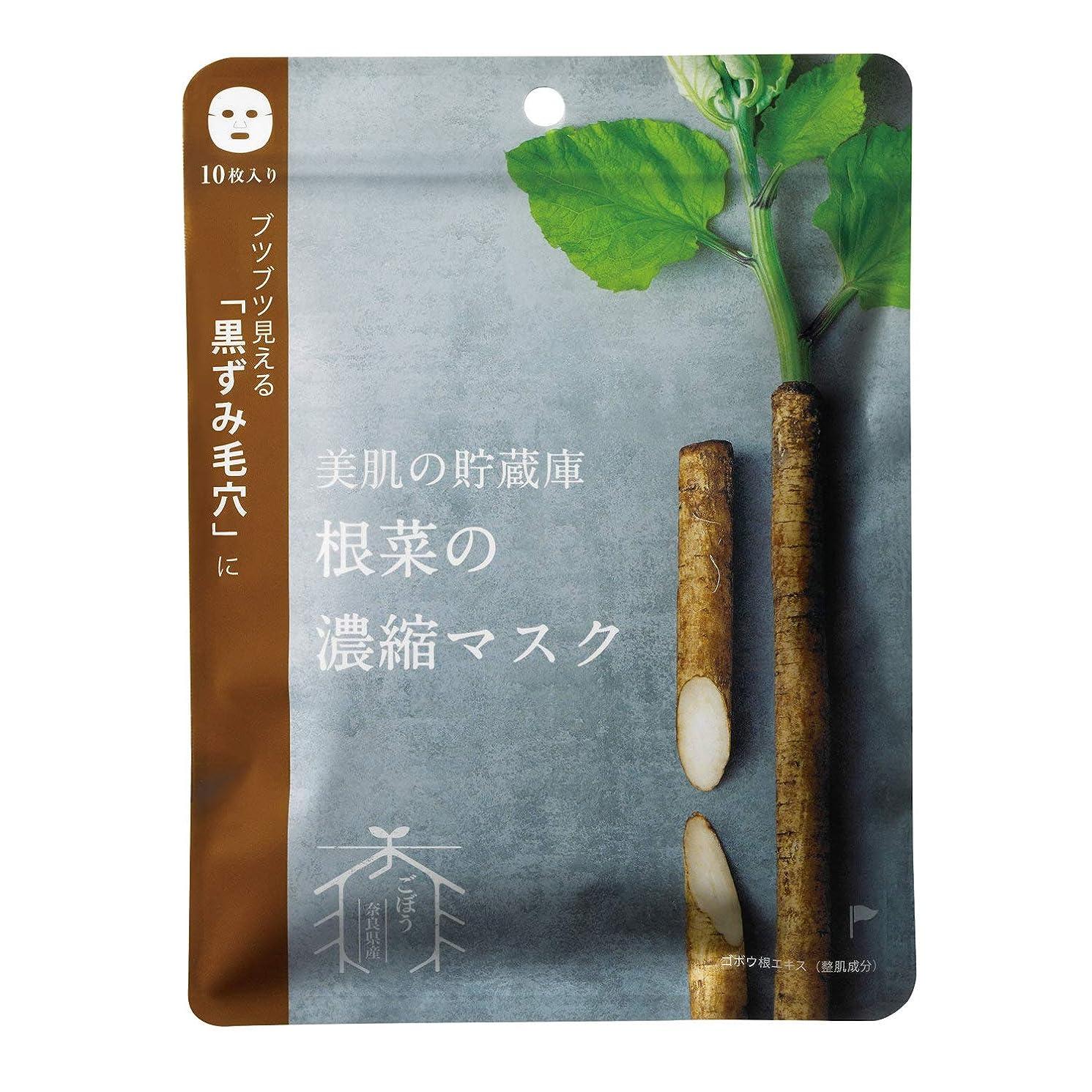 稚魚毎年博覧会@cosme nippon 美肌の貯蔵庫 根菜の濃縮マスク 宇陀金ごぼう 10枚 160ml