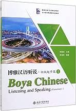 Boya Chinese Listening and Speaking(Elementary) (Chinese Edition)