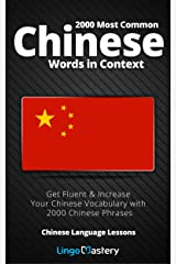 2000 Most Common Chinese Words in Context: Get Fluent & Increase Your Chinese Vocabulary with 2000 Chinese Phrases (Chinese Language Lessons) Kindle Edition