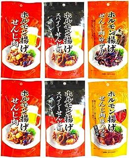 【6袋セット】広島名物「せんじ肉40g」×2と「スパイシーせんじ肉40g」×2と「せんじ肉砂ずり40g」×1と「せんじ肉豚ハラミ40g」×1袋ずつの6袋セット 大黒屋