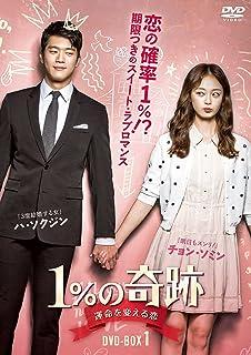 1%の奇跡 ~運命を変える恋~ DVD-BOX1+2 10枚組 日本語字幕