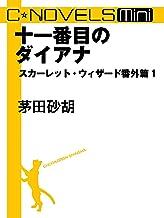 表紙: C★NOVELS Mini 十一番目のダイアナ スカーレット・ウィザード番外篇1   茅田砂胡