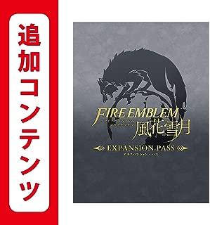【Switch用追加コンテンツ】ファイアーエムブレム 風花雪月 エキスパンション・パス|オンラインコード版