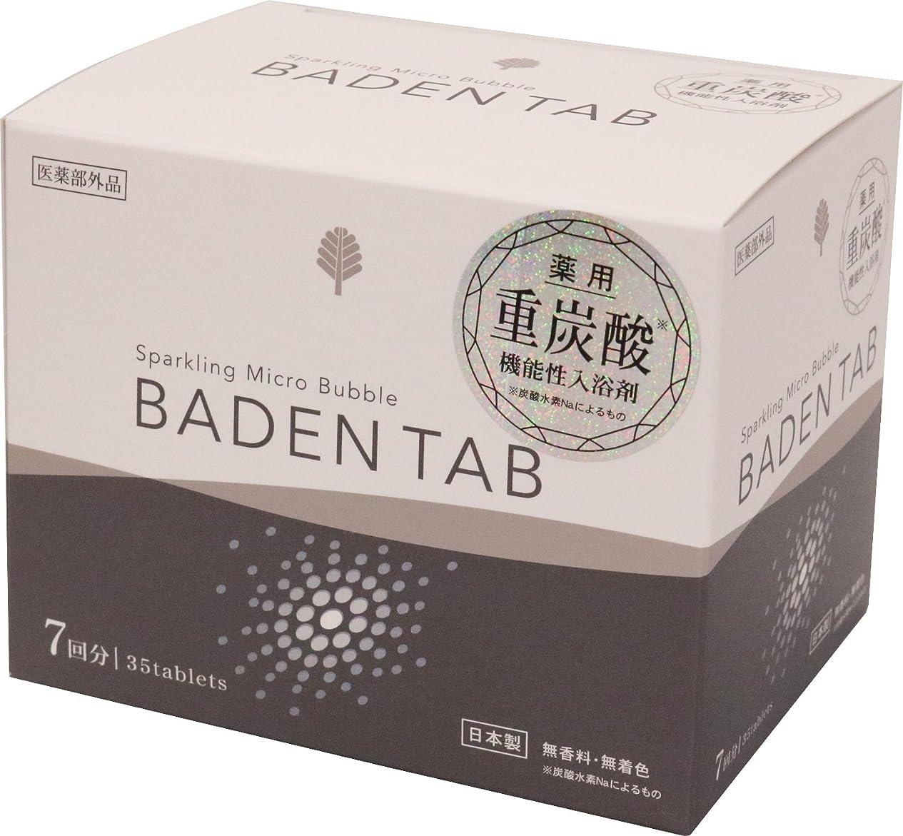 二年生壁トースト紀陽除虫菊 薬用 重炭酸入浴剤 BADEN TAB バスタブレット (7回分) 35錠入り [医薬部外品]