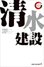 清水建設 リーディング・カンパニー シリーズ (出版文化社新書)
