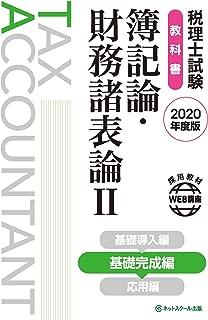 税理士試験教科書 簿記論・財務諸表論Ⅱ 基礎完成編【2020年度版】