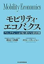 表紙: モビリティ・エコノミクス ブロックチェーンが拓く新たな経済圏 (日本経済新聞出版) | 深尾三四郎