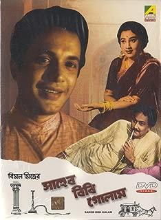 Saheb Bibi Golam Bengali Movie