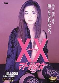 Another XX ダブルエックス マトリの女 [DVD]