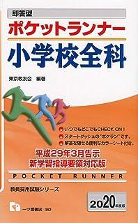 即答型 ポケットランナー小学校全科  [2020年度版] (教員採用試験シリーズ)