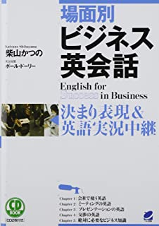 CD BOOK 場面別ビジネス英会話: 決まり表現&シーン別英語実況中継