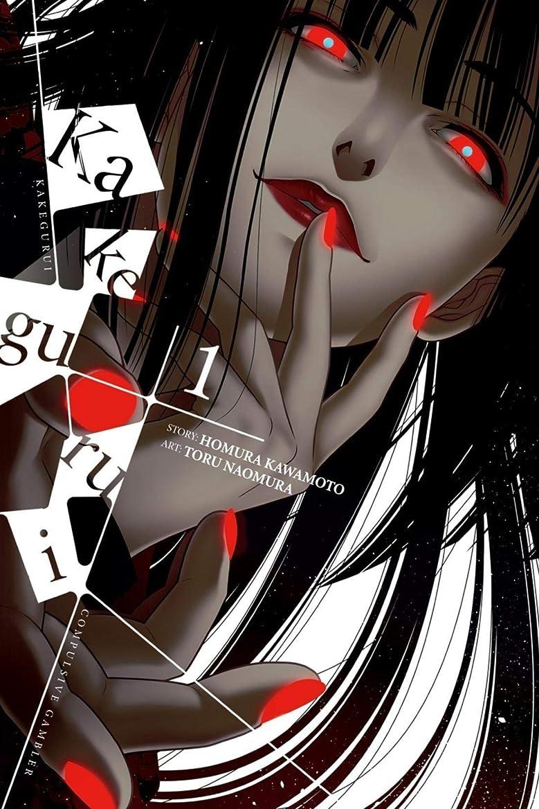 ブラウズ有用運命的なKakegurui - Compulsive Gambler Vol. 1 (English Edition)
