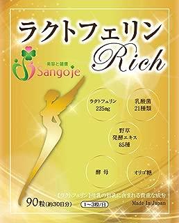 ラクトフェリン Rich(リッチ) 21種の乳酸菌 野草発酵エキス85種 (90粒 約30日‐90日分)