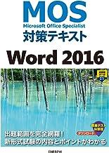 表紙: MOS対策テキスト Word 2016 | 佐藤 薫