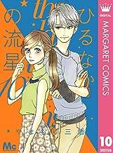 ひるなかの流星 10 (マーガレットコミックスDIGITAL)
