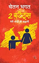 2 States:The Story Of Marriage - Hindi