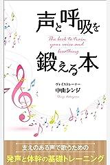 声と呼吸を鍛える本: 支えのある声で歌うための発声と体幹の基礎トレーニング Kindle版