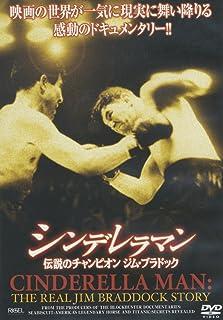 シンデレラマン 伝説のチャンピオン ジム・ブラドック LBX-206N [DVD]