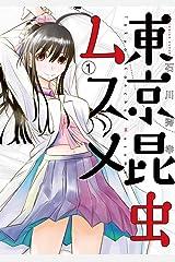 東京昆虫ムスメ(1) (ビッグコミックス) Kindle版
