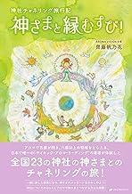 表紙: 神さまと縁むすび! | 齊藤 帆乃花