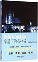 Under a Cruel Star: A Life in Prague (1941-1968) (Chinese Edition)