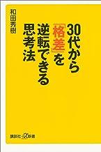 表紙: 30代から「格差」を逆転できる思考法 (講談社+α新書)   和田秀樹