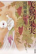 表紙: 美貌の果実 (白泉社文庫) | 川原泉