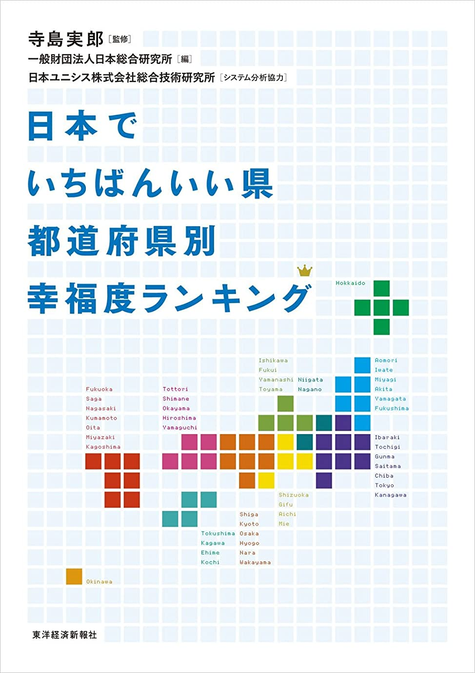 降伏ディーラー大臣日本でいちばんいい県 都道府県別幸福度ランキング