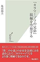 表紙: 『カラマーゾフの兄弟』続編を空想する (光文社新書) | 亀山 郁夫