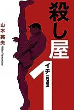表紙: 殺し屋1(イチ)誕生編 | 山本英夫