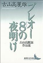 表紙: プレオー8の夜明け 古山高麗雄作品選 (講談社文芸文庫) | 古山高麗雄