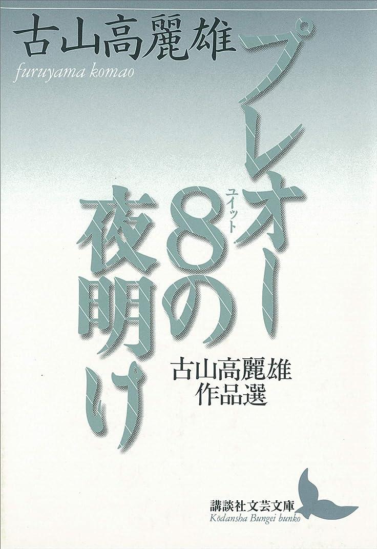 有効着替える区別プレオー8の夜明け 古山高麗雄作品選 (講談社文芸文庫)