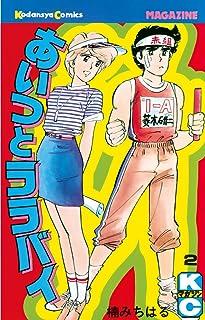 あいつとララバイ(2) (週刊少年マガジンコミックス)