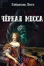 Чёрная месса (Russian Edition)