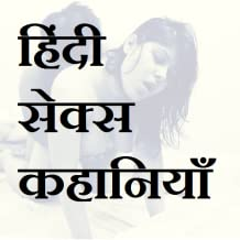 hindi sex stories for android