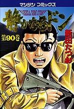 表紙: 静かなるドン90 | 新田 たつお