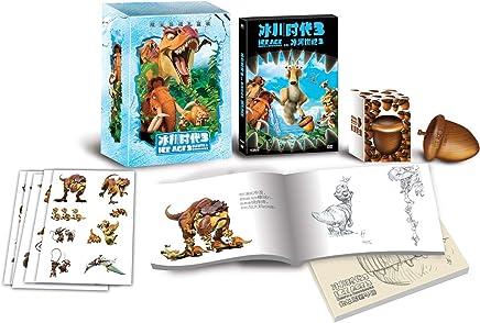 冰川时代3(DVD9限量珍藏礼盒版)