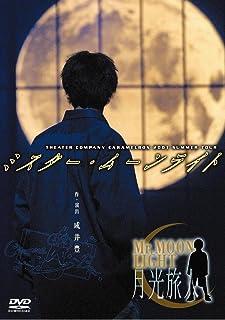 【新装版】キャラメルボックス『ミスター・ムーンライト<月光旅人>』 [DVD]