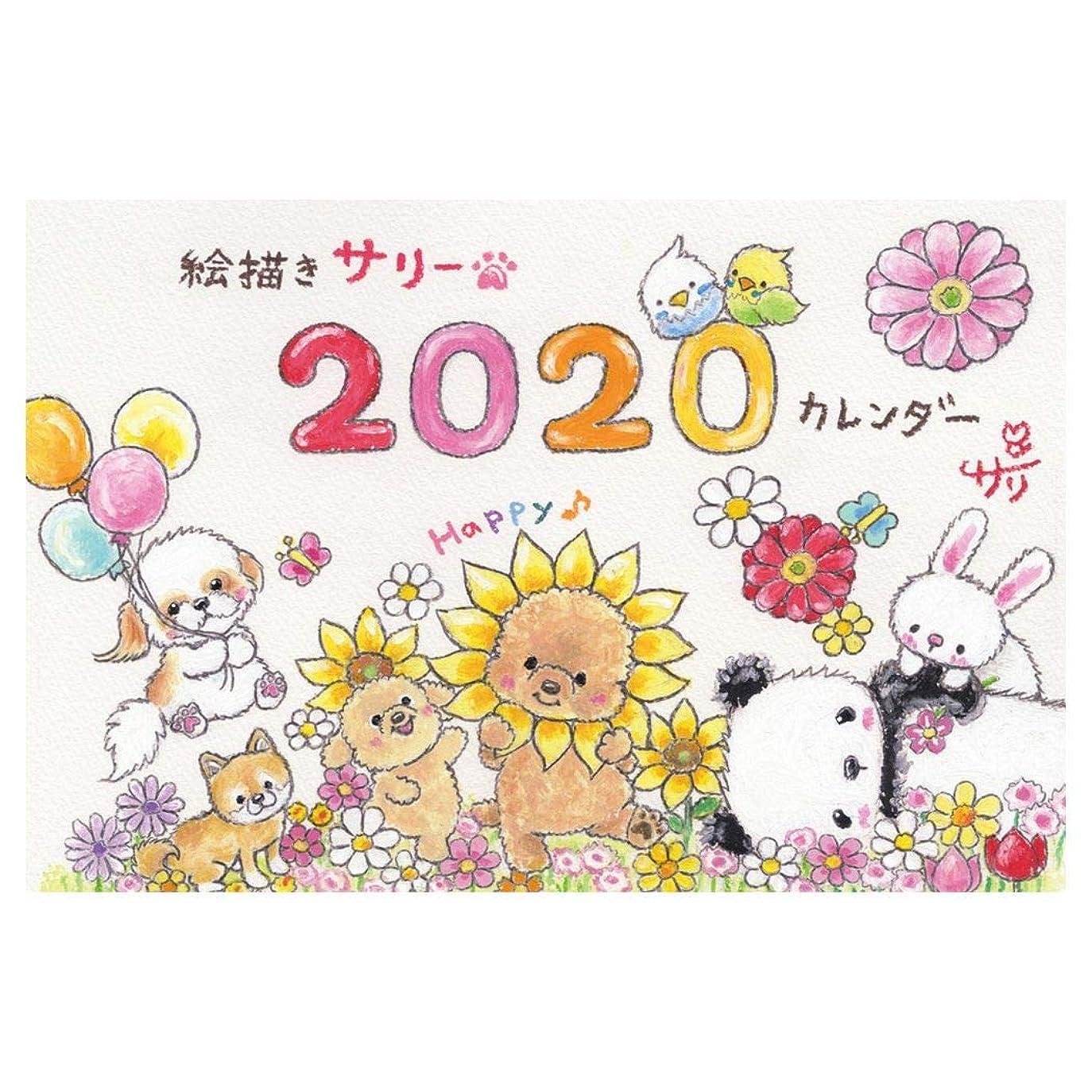 最初は世辞振りかける絵描きサリー[2020 年 カレンダー]壁掛けカレンダー2020年