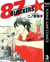 表紙: 87CLOCKERS 3 (ヤングジャンプコミックスDIGITAL) | 二ノ宮知子