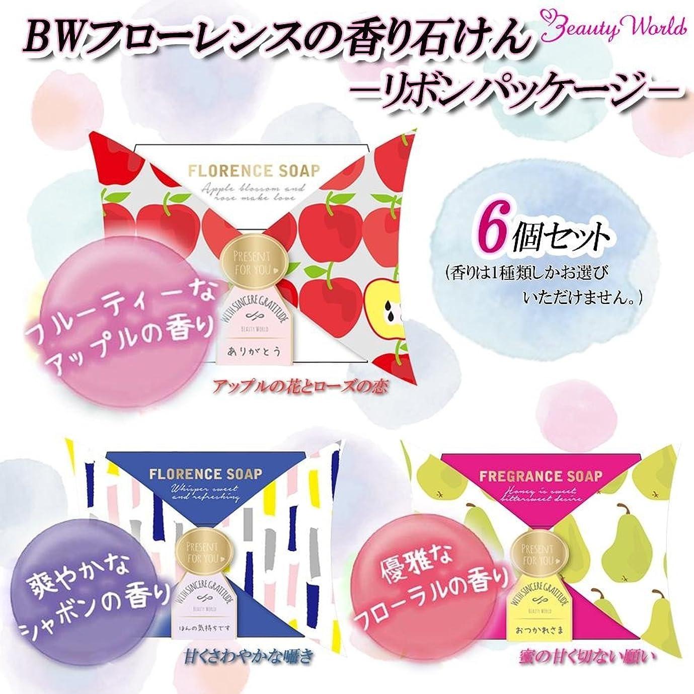 間クラフト液化するビューティーワールド BWフローレンスの香り石けん リボンパッケージ 6個セット ■3種類の内「FSP384?アップルの花とローズの恋」を1点のみです