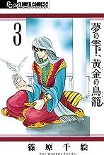 表紙: 夢の雫、黄金の鳥籠(3) (フラワーコミックスα) | 篠原千絵