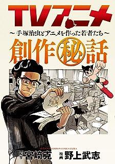 TVアニメ創作秘話~手塚治虫とアニメを作った若者たち~ (少年チャンピオン・コミックス・エクストラ)