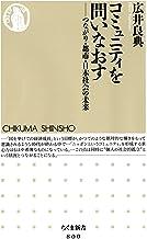 表紙: コミュニティを問いなおす ――つながり・都市・日本社会の未来 (ちくま新書)   広井良典