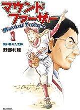 表紙: マウンドファーザー(1) (ビッグコミックス) | 野部利雄