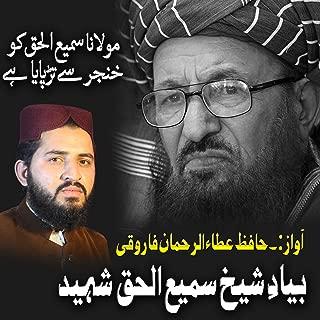Bayad E Shiekh Sami Ul Haq Shaheed